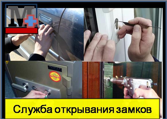 Служба вскрытия замков. Наши специалисты откроют дверь, машину, сейф, гараж- без повреждений!