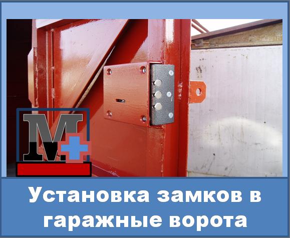 установка замков в гаражи г. Кызыл
