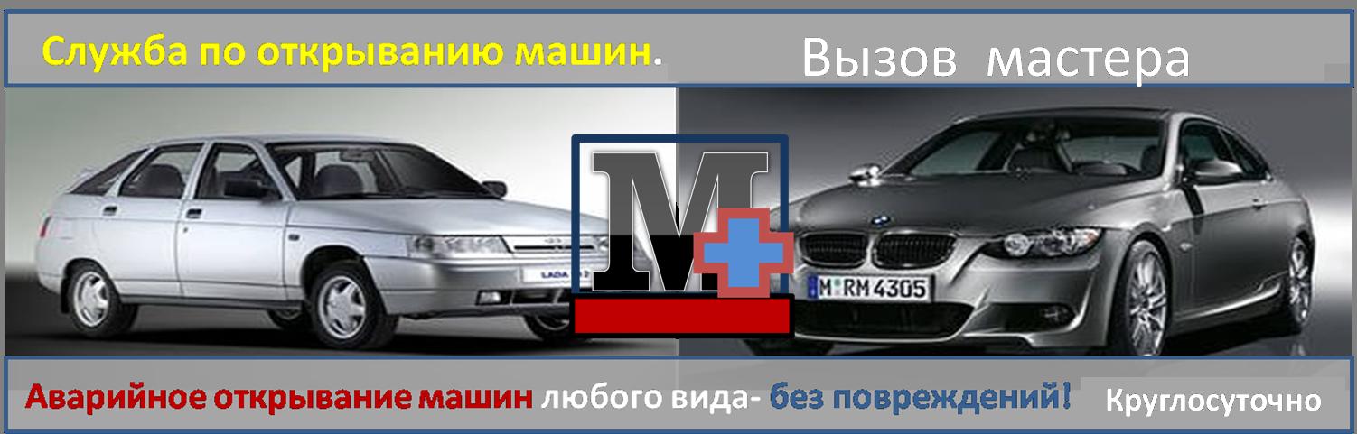 Вызов специалиста по открыванию машин! Круглосуточно! г. Рубцовск