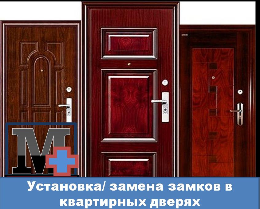 установка, замена и ремонт дверных замков в г. Кызыл
