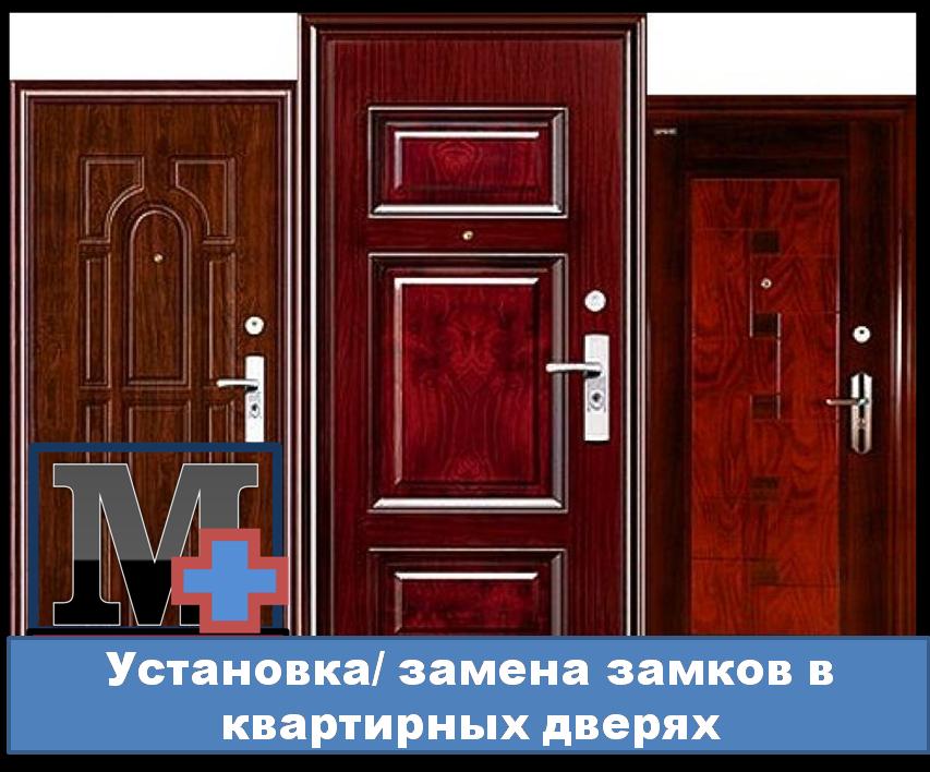 установка, замена и ремонт дверных замков в г. Томск