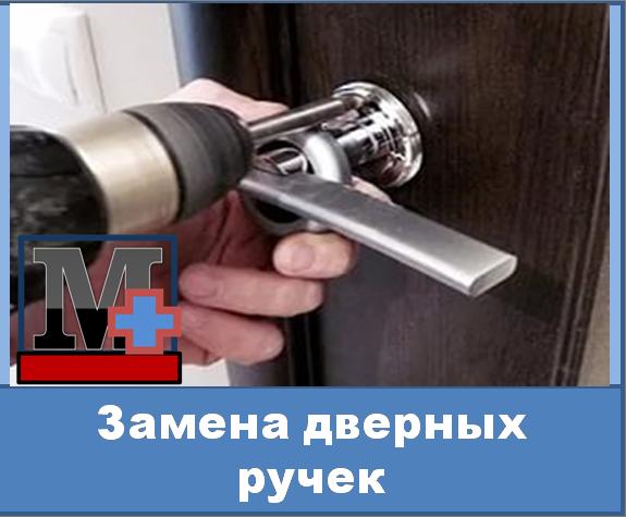 замена дверных ручек в городе  Барнауле