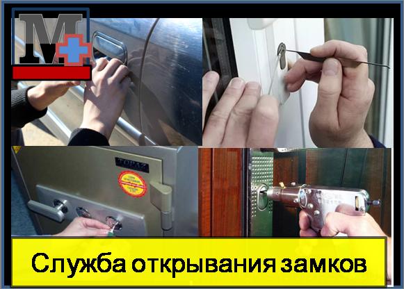 Вызов специалиста по открыванию замков: Кстово, Дзержинск, Богородск, Бор. Круглосуточно!